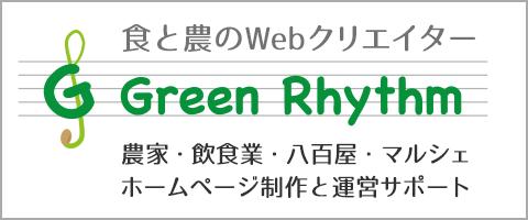 食と農のWebクリエイター Green Rhythm